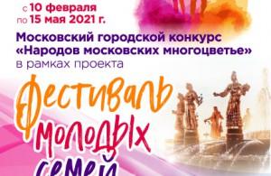 Московский городской конкурс
