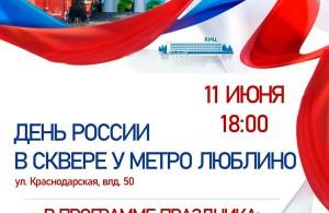 День России в сквере у метро Люблино