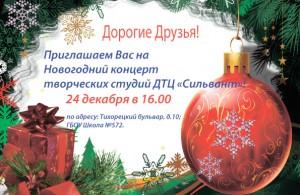 Новогодний концерт!