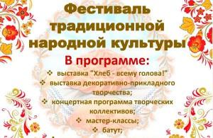Фестиваль традиционной народной культуры
