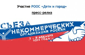 V съезд некоммерческих организаций России